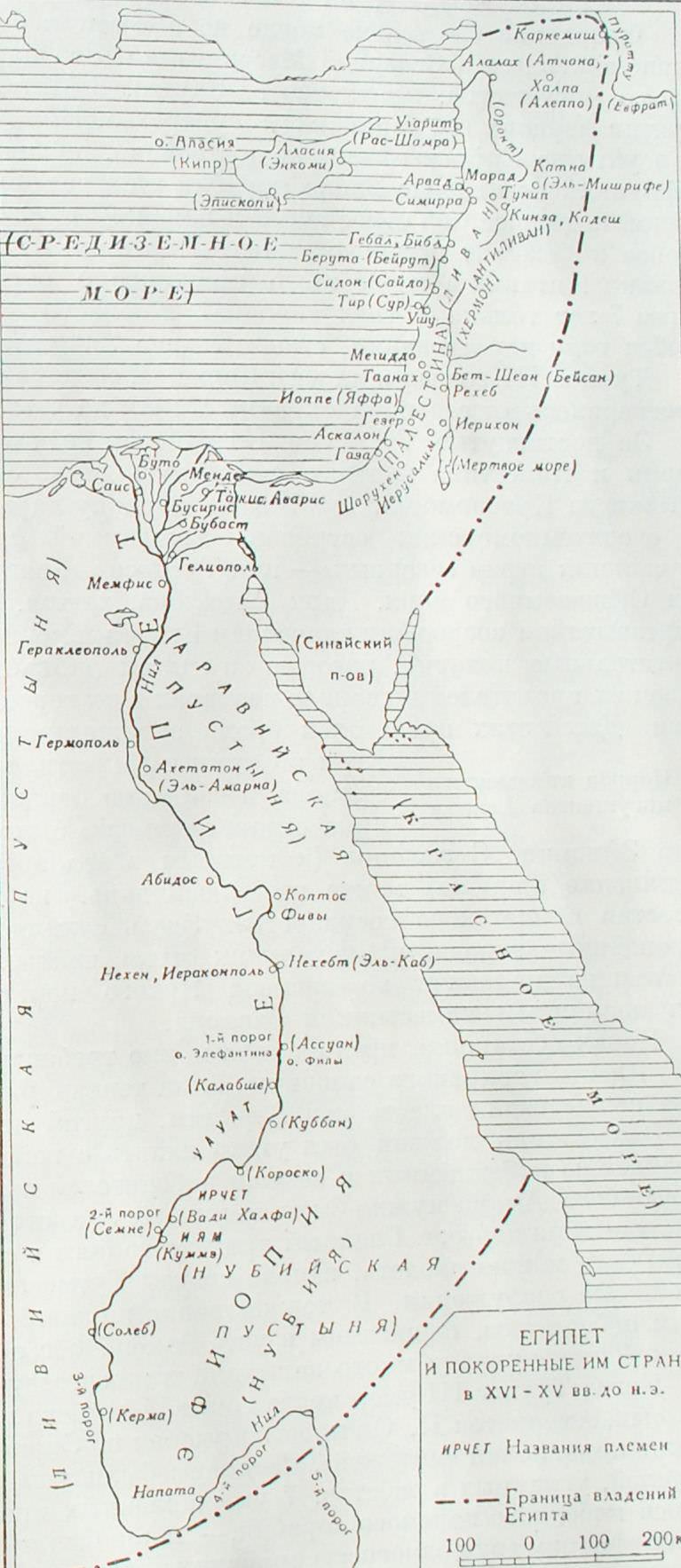 Египет и покоренные им страны в XVI - XV вв. до н.э.