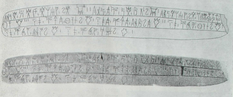 Надпись линейным письмом Б, содержащая опись бронзовых сосудов. Глинаная табличка из Пилоса. XIV в.до н.э.