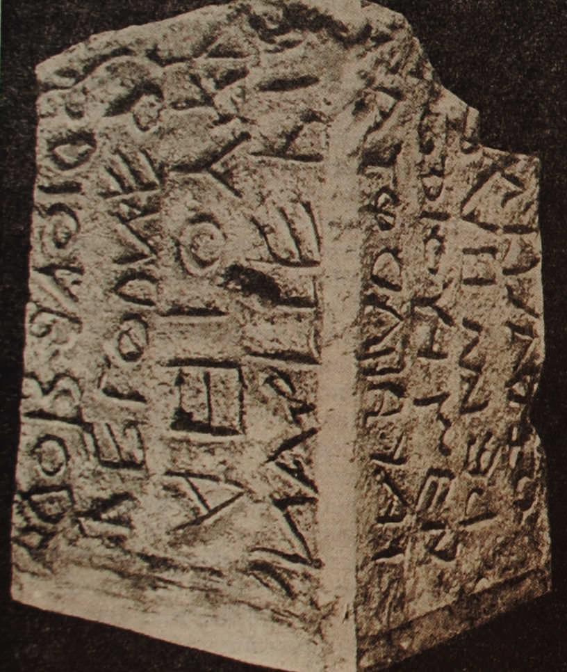 """""""Черный камень"""" с архаичной надписью с римского Форума."""