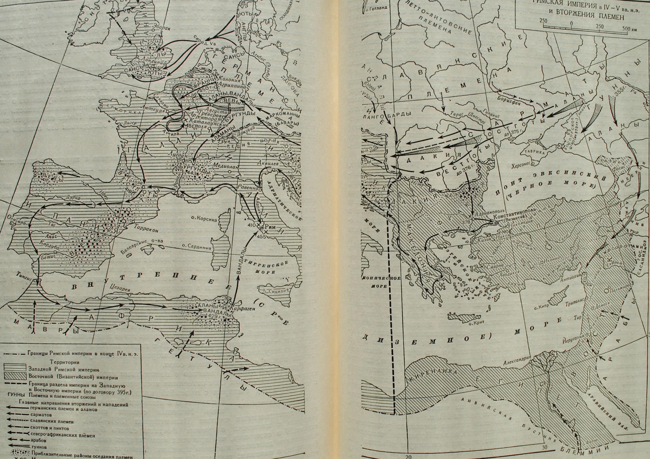 Римская империя в IV - V  вв. н.э. и вторжения племен