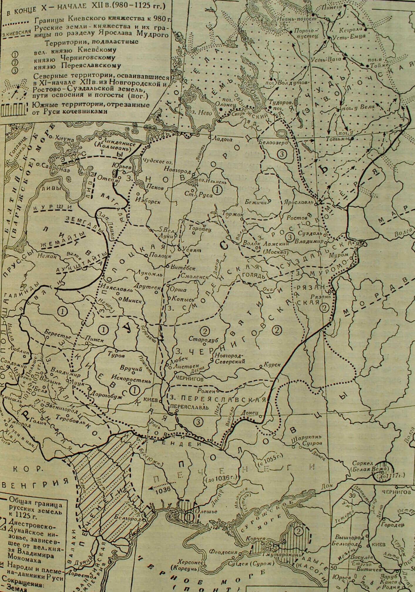Русь в конце X начале XII в (980 - 1125 гг.)