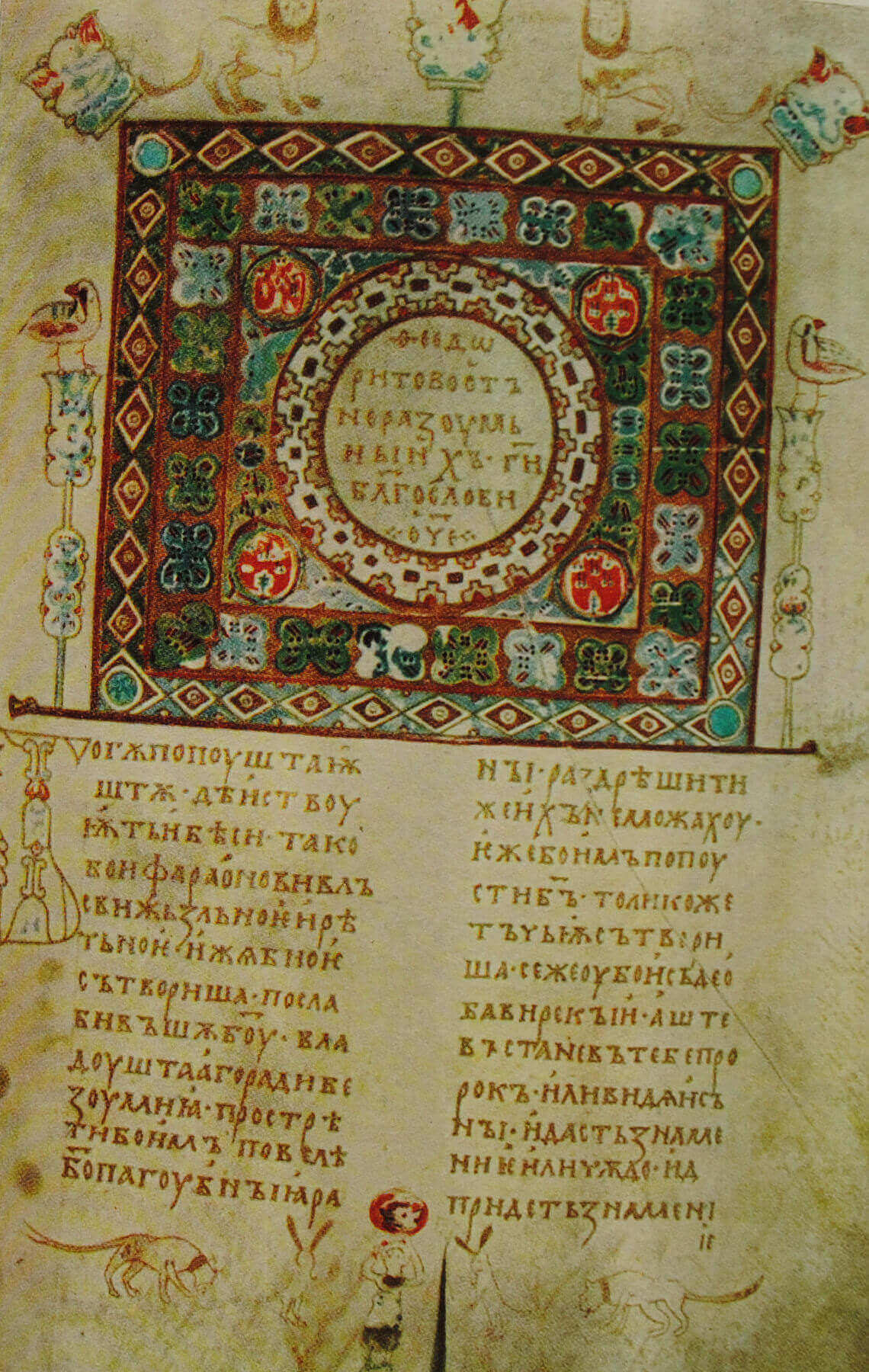 """Лист с заставкой из """"Изборника Святослава"""". 1073 г."""