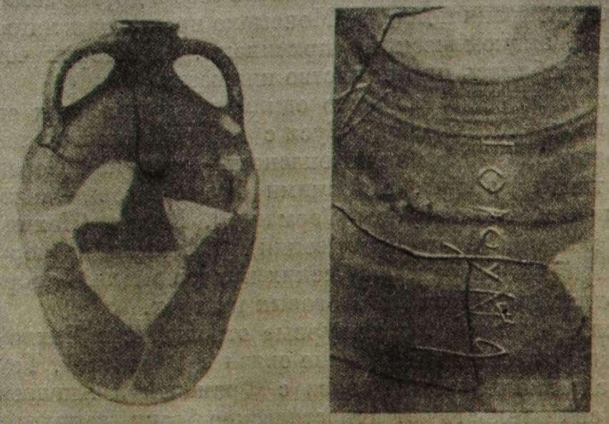 Надпись на глиняном сосуде, найденном при раскопках в Смоленской области в 1949 г. X в.