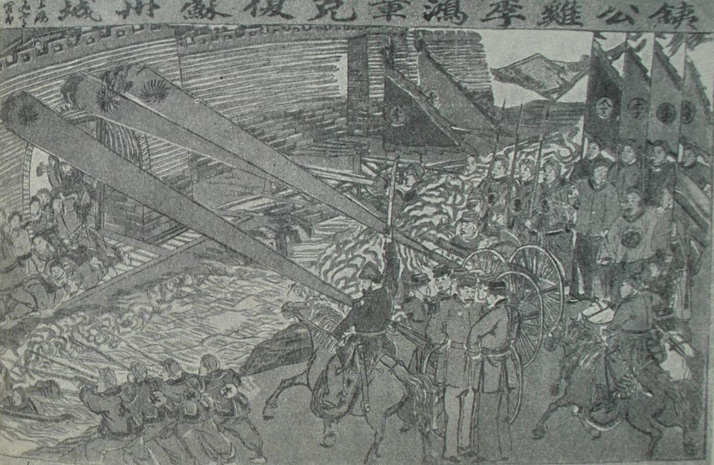 Штурм города Сучжоу войсками Ли Хун-чжана совместно с англо-французскими интервентами в январе 1864 г. Китайский лубок.